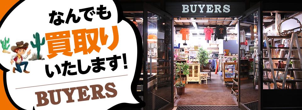 栃木県宇都宮市の不用品の買取や処分のことなら |  BUYERS(バイヤーズ)