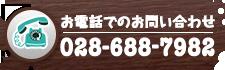 お電話でのお問い合わせ 028-688-7982